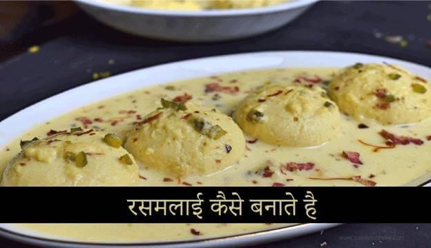 रसमलाई कैसे बनाते हैं (Rasmalai kaise Banate Hai)