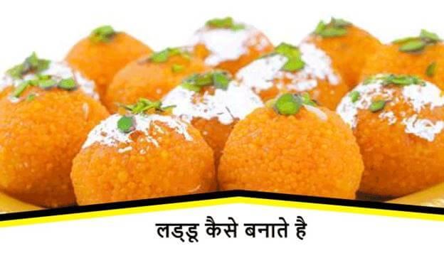 Besan, Suji, Til Laddu Recipe in Hindi l लड्डू कैसे बनाते हैं