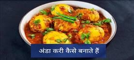 Anda Kari kaise Banate Hai l अण्डा करी कैसे बनाते हैं