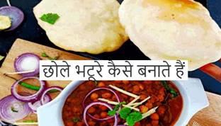 Bhature kaise Banate Hai l छोले भटूरे कैसे बनाते हैं