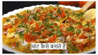 Chaat kaise Banate Hai l चाट कैसे बनाते हैं