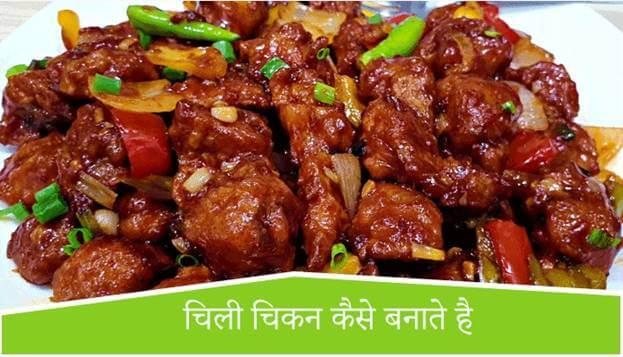 Chilli Chicken Recipe in Hindi l चिकन चिली कैसे बनाते हैं
