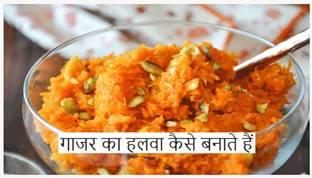 Gaajar ka halwa Recipe l गाजर का हलवा कैसे बनाते हैं
