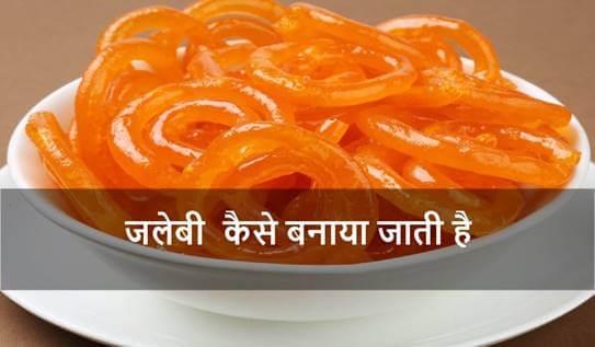 Jalebi Recipe in Hindi l जलेबी कैसे बनायी जाती है