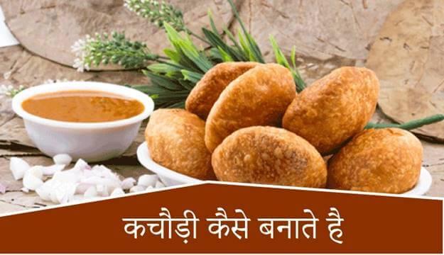 Kachori Recipe in Hindi l कचौरी कैसे बनाते हैं