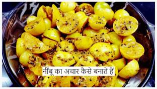 Neembu ka achar kaise Banate Hai l नींबू का अचार कैसे बनाते हैं