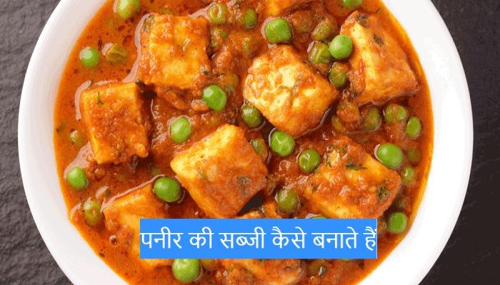 Paneer Recipe in Hindi पनीर की सब्जी कैसे बनाते हैं -