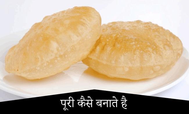 पूरी कैसे बनाते हैं ( Poori kaise Banate Hai)