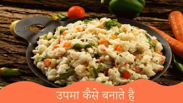 Upma Recipe in Hindi l उपमा कैसे बनाते हैं
