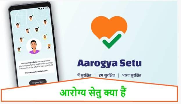 Aarogya Setu Mobile App Kya Hai l आरोग्य सेतु क्या है?
