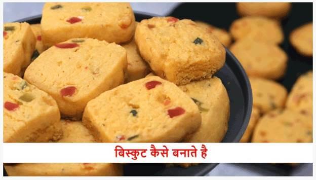 Biscuit Recipe in Hindi l बिस्किट कैसे बनाते हैं