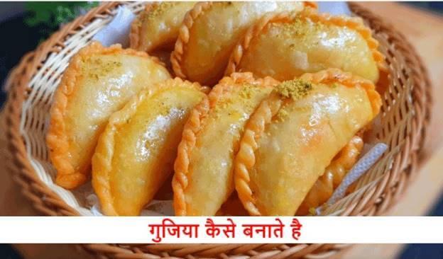 Gujhiya Recipe in Hindi l मावा/ सूजी गुझिया कैसे बनाते हैं